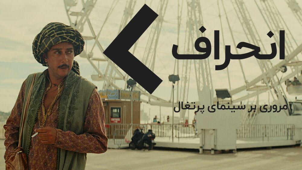 مروری بر سینمای پرتغال