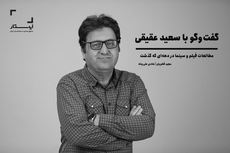 گفتوگوی ایستار با سعید عقیقی؛ (بخش اول)