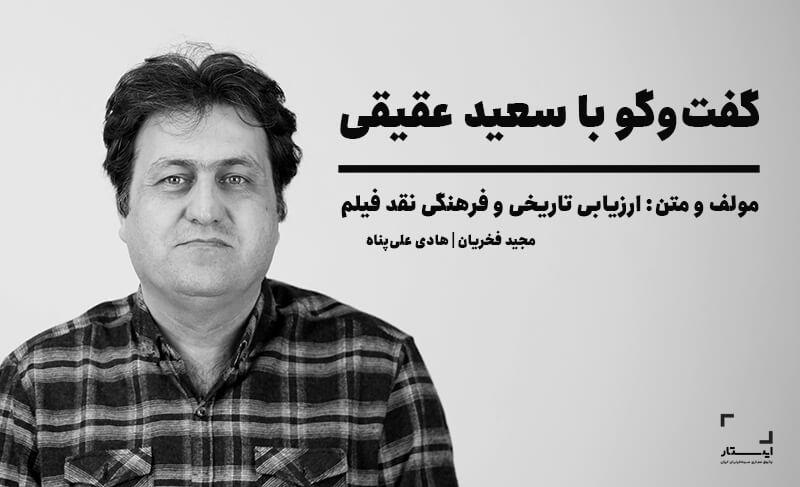 گفتوگوی ایستار با سعید عقیقی؛ (بخش دوم)