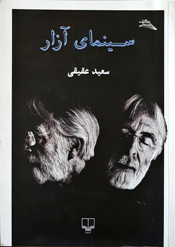 کتاب سینمای آزار نوشته سعید عقیقی