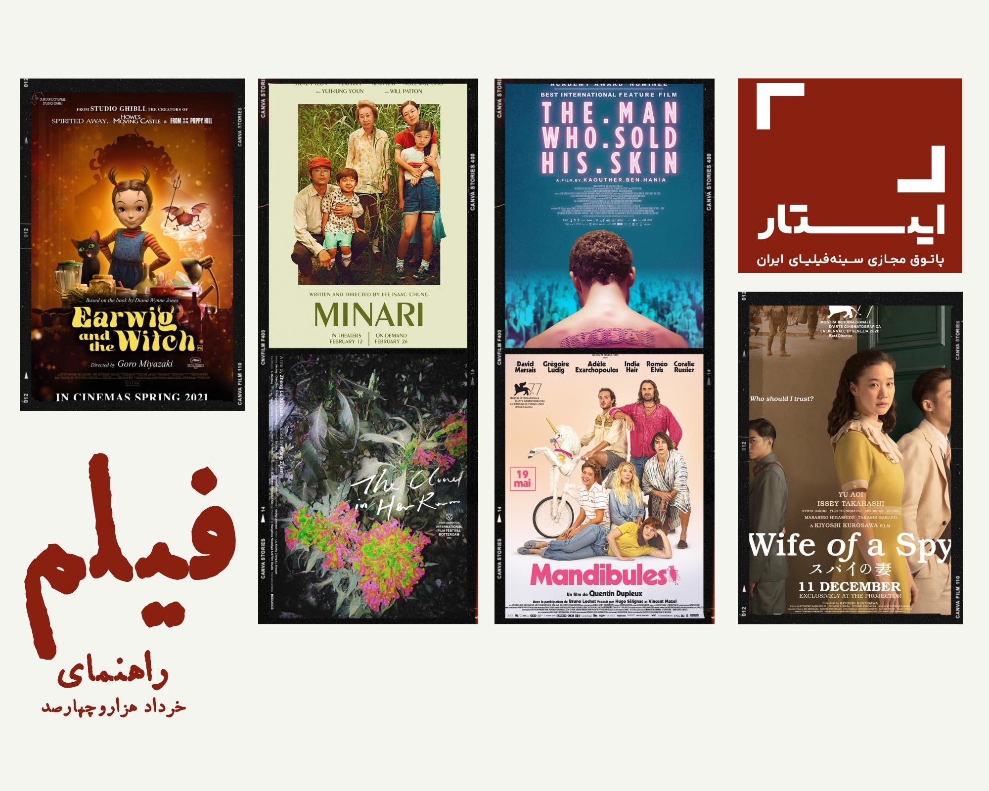 راهنمای فیلم خرداد 1400